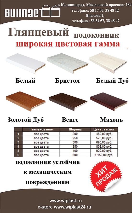 нравиться подоконник деревянный калининград продажа источник самого интересного
