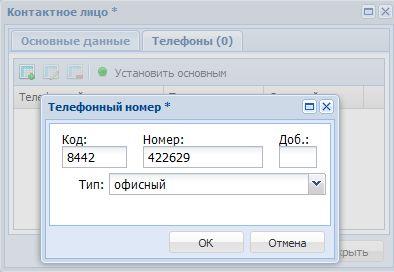 Добавление телефона контактного лица на ОКНА.РФ