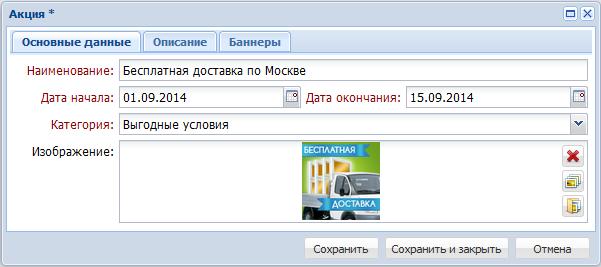 Добавление новой акции на ОКНА.РФ