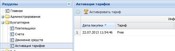 активация тарифа на ОКНА.РФ