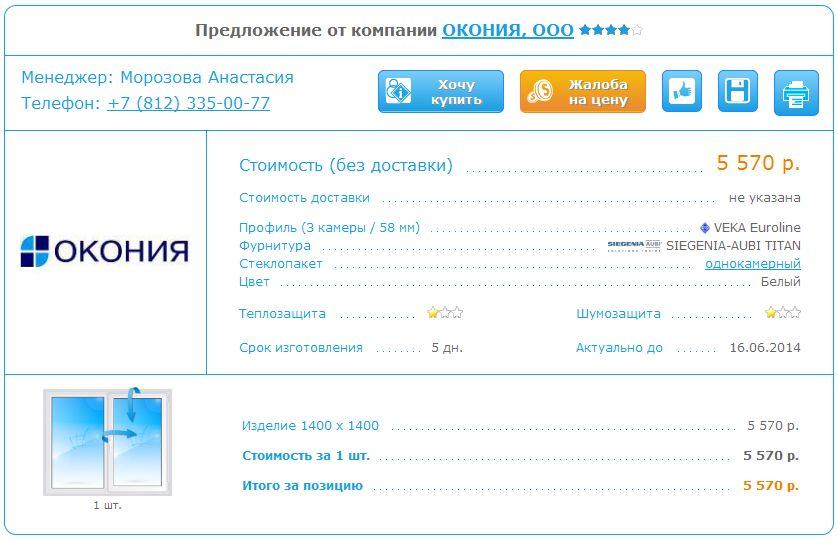 Внешний вид предложения на ОКНА.РФ