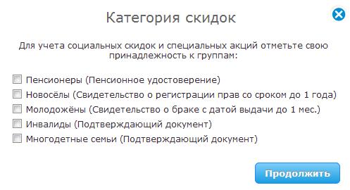 Скидочные категории на ОКНА.РФ