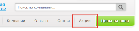 Акции оконных компаний на ОКНА.РФ