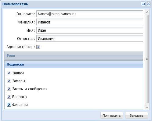 Добавление администратора на ОКНА.РФ