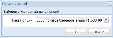 Покупка пакета показов баннеров акций на ОКНА.РФ