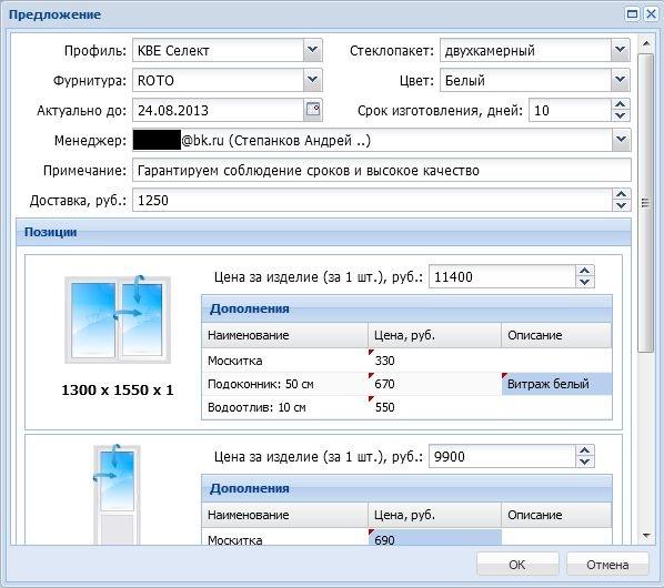 Формирование предложения на ОКНА.РФ