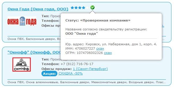 Проверенная компания на ОКНА.РФ