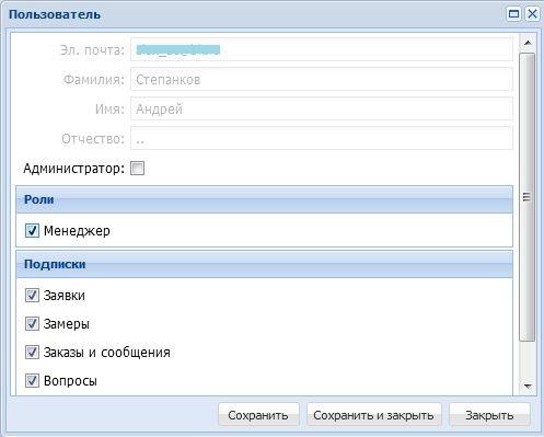 Создание ограниченного в правах пользователя на ОКНА.РФ