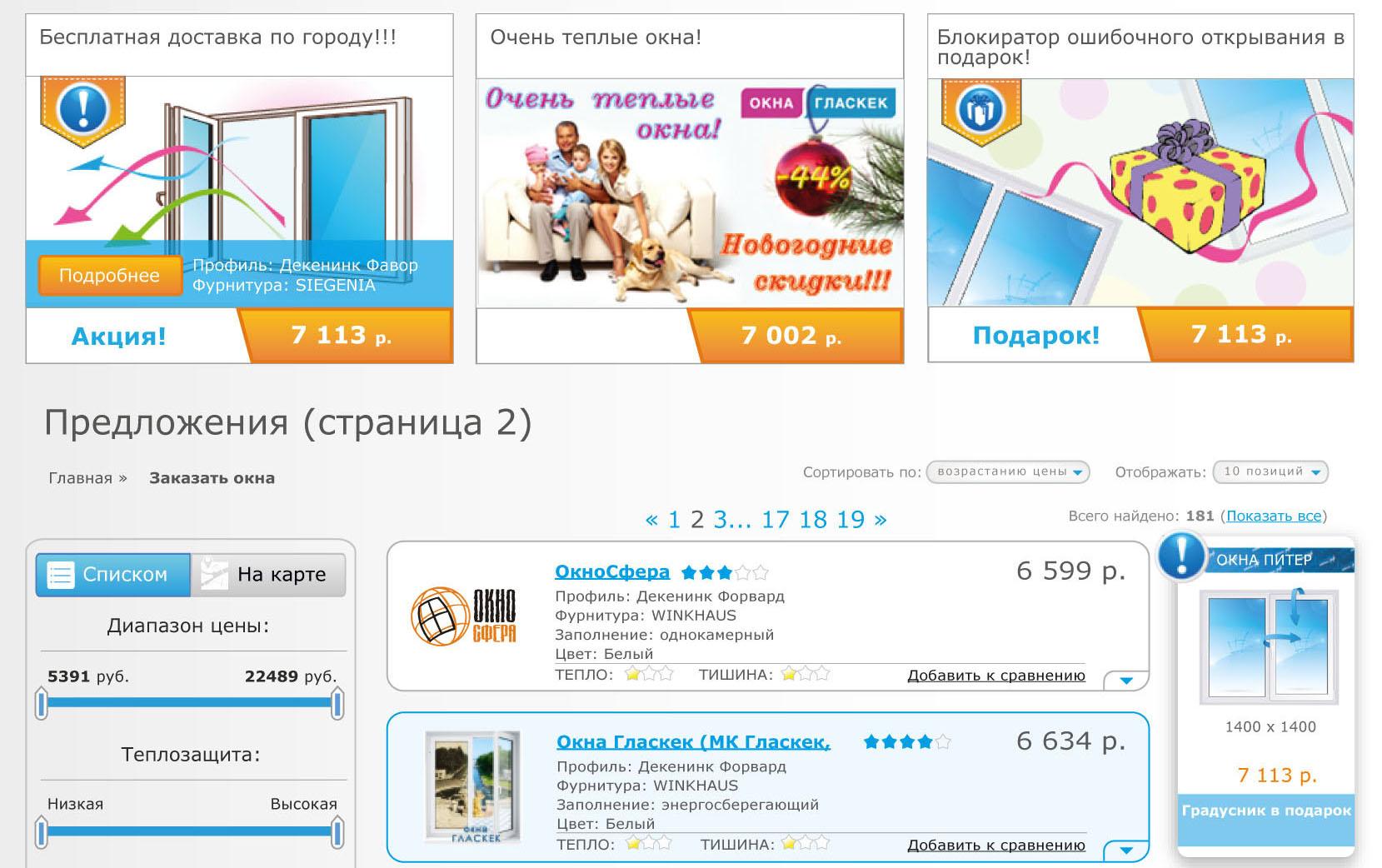 Окна выгодно: специальные предложения на ОКНА.РФ