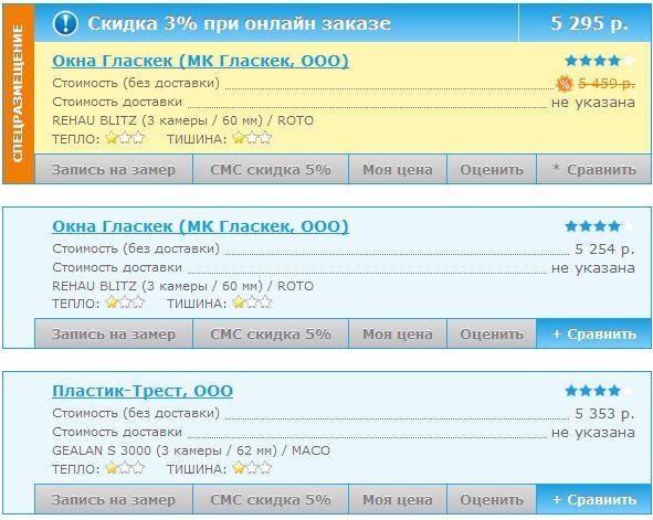 Спецразмещение на ОКНА.РФ