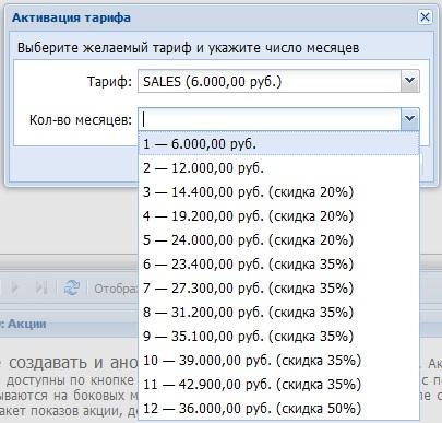 Выбор тарифа на ОКНА.РФ