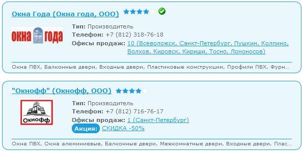Выделение карточки компании на ОКНА.РФ